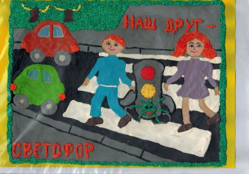 Зятя днем, открытки по пдд в детском саду