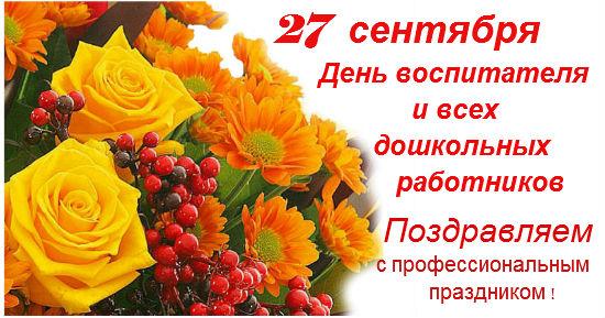 Поздравление с праздником дня работников культуры
